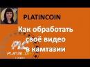Platincoin.Как отретушировать свое видео на камтазии.Camtasia Studio