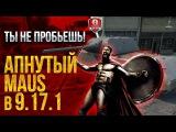 ТЫ НЕ ПРОБЬЕШЬ! ★ Апнутый Maus в 9.17.1 #worldoftanks #wot #танки — [http://wot-vod.ru]
