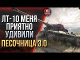 ЛТ-10 МЕНЯ ПРИЯТНО УДИВИЛИ ★ ПЕСОЧНИЦА 3.0 #worldoftanks #wot #танки — [http://wot-vod.ru]