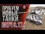 Пробуем Новые Танки Патча 9.17.1 ★ 1 на 1 со зрителями #worldoftanks #wot #танки — [http://wot-vod.ru]