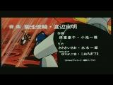 UFO Robot Grendizer vs Great Mazinger - Opening