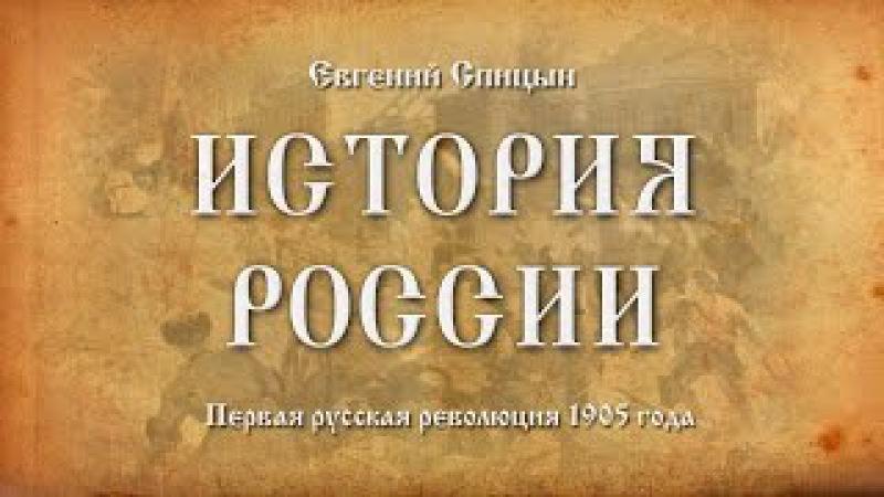Евгений Спицын. История России. Выпуск №64. Первая русская революция 1905 года