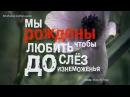 Амбарцумян Владимир - Мы рождены, чтобы Любить
