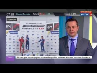 Новости на «Россия 24» • Сезон • SMP Racing: успехи россиян в Германии