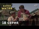 Байки Митяя 18 серия