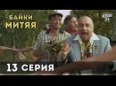 Байки Митяя 13 серия