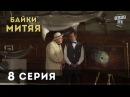 Байки Митяя 8 серия