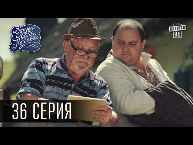 Однажды под Полтавой • 3 сезон • 36 серия