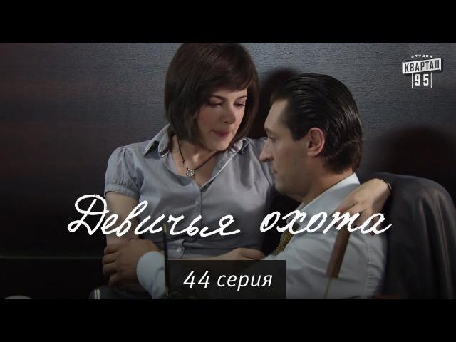 Девичья охота • 44 серия