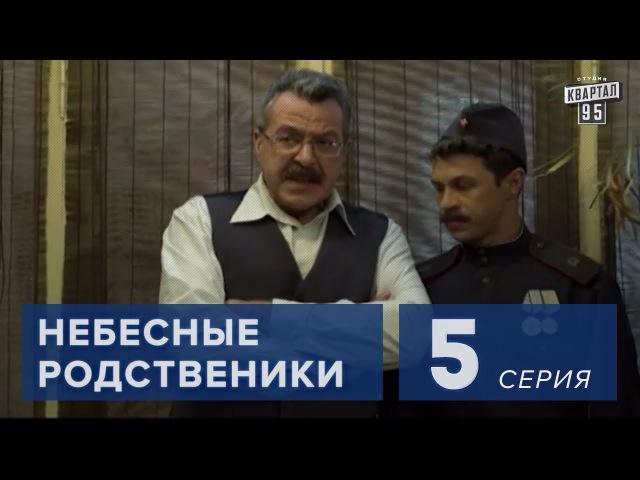 Небесные родственники • Сериал Небесные родственники 5 серия (2011) Комедия мелодрама в 8-ми сериях.