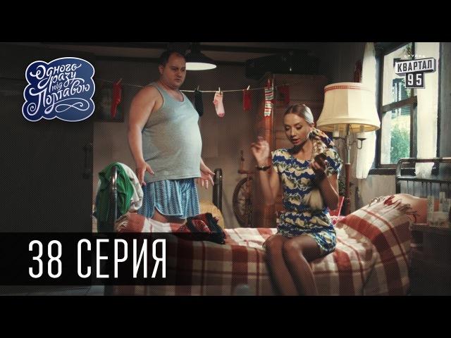 Однажды под Полтавой • 3 сезон • 38 серия