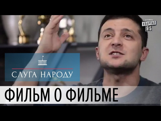 Слуга народа • 1 сезон • Слуга народа - Постскриптум | Фильм о фильме.