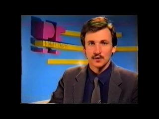 Первые телепередачи Обнинска. Постфактум. 1992 год. 1