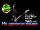 Nirvana - Smells like teen spirit [ Russian cover ]   На русском   Димаc Денисов