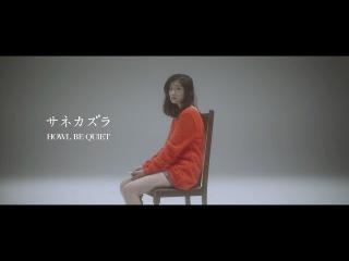 HOWL BE QUIET「サネカズラ」MV