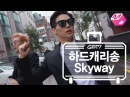 GOT7's Hard Carry HardCarry Song Skyway Ep 1 Part 5