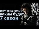Игра престолов 7 сезон Обзор Трейлера Серия 1 Бонус