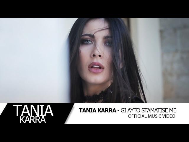 Τάνια Καρρά - Γι' Αυτό Σταμάτησέ με | Tania Karra - Gi Ayto Stamatise me 2017 JAN MUSIC ®