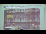 Студенты смогут получать стипендию на банковские пластиковые карты. 17.06.2017,