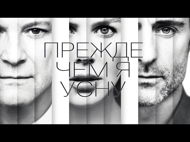 Прежде чем я усну / Before I Go to Sleep (2014) смотрите в HD