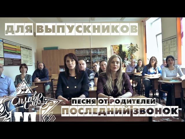 Песня от родителей на последний звонок / Видеоролик на выпускной