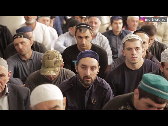 Председатель совета имамов г. Хасавюрт Казим Темирбулатов о достоинстве приобр ...