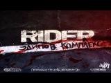 Денис RiDer  Эдипов комплекс (Sound by RiDer)