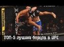 ТОП-5 лучших борцов в UFC