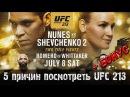 5 причин посмотреть UFC 213
