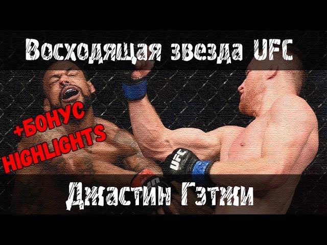 Восходящая звезда UFC \ Джастин Гэтжи Highlights