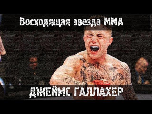 Восходящая звезда MMA \ Джеймс Галлахер