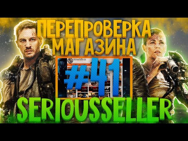 41 Перепроверка магазина - seriousseller.ru (СЕРЬЁЗНЫЙ МАГАЗИН)