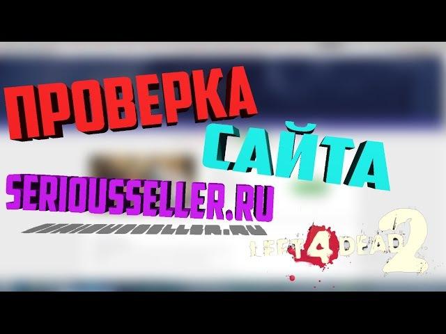 ПРОВЕРКА МАГАЗИНА seriousseller.ru | КУПИЛ L4D2