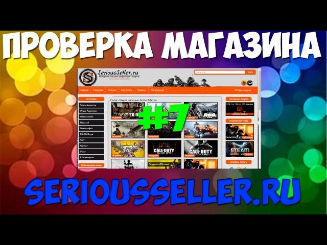 Проверка магазина 7(seriousseller.ru) ПЕРЕЗАЛИВ