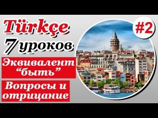 Урок 2. Турецкий язык за 7 уроков для начинающих. Эквивалент глагола «быть». Елена Шипилова