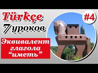 Урок 4. Турецкий язык за 7 уроков для начинающих. Эквивалент глагола «иметь». Елена Шипилова