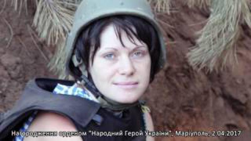 Народний Герой України. Тетяна Іваненко
