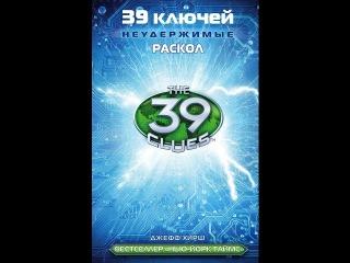 Обзор книг 39 ключей - Неудержимые - Раскол!