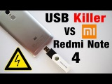 Xiaomi Redmi Note 4 vs USB Killer - Instant death ?