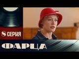 Фарца 8 серия (2015) HD 1080p