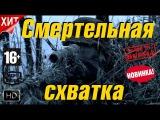 Чудесный Про Диверсантов Фильм Смертельная Схватка Русские Военные HD Онлайн 2016