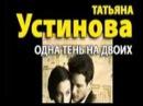 ♛♛♛ Аудиокнига онлайн Татьяны Устиновой «ОДНА ТЕНЬ НА ДВОИХ» 5 Мастер детектива Татьяна Устинова