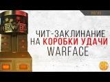 Warface: Чит на коробки удачи (18)