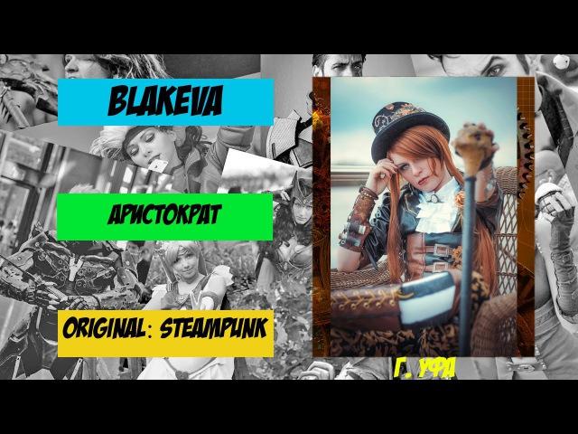 FANCON 2016. BlakEva (Уфа): Original Steampunk - Aristocrat