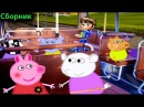 Мультики для детей свинка пеппа все серии подряд на русском новые серии Мультфи ...