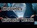 Виртуальность физической материи 1