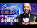 Михаил Шуфутинский  - Вечерний Концерт ✬ Юбилей ✬ МХАТ им. Горького ✬ 2008 год