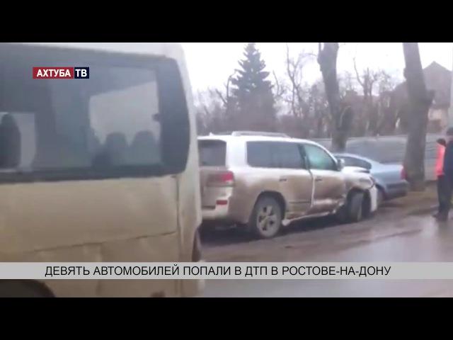 Девять автомобилей попали в ДТП в Ростове-на-Дону