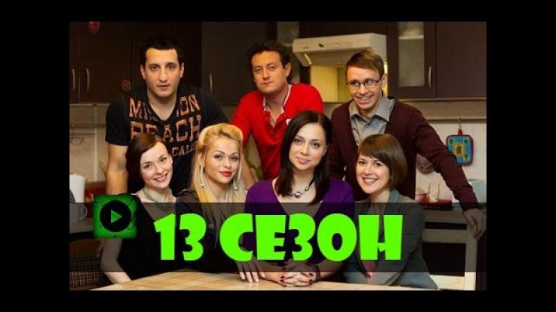 Сериал «Универ.Новая Общага» 13 СезонHD 1 СерияТНТДата ВыходаАНОНСКомедия 2018