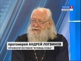 О.Фотий и протоиерей Андрей Логвинов в программе Вести - Кострома 5 декабря 2016г.